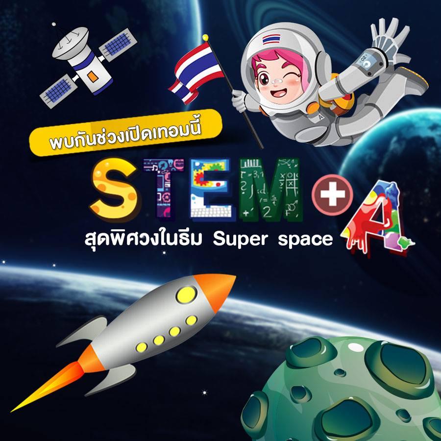 เปิดเทอมนี้! เตรียมพบกับกิจกรรม STEM After school ในธีม Super space