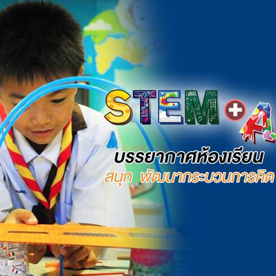 มาสนุกกับ STEM ในห้องเรียนที่มีแต่รอยยิ้ม