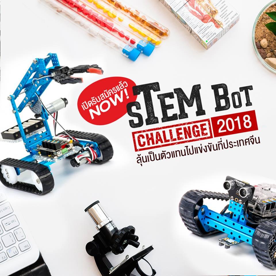 STEM mBot challenge 2018 เปิดรับสมัครนักเรียนระดับชั้น ป.3 – ป.6 เข้าร่วมโครงการ