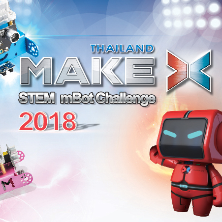 Thailand MakeX 2019 เปิดรับสมัครแล้ววันนี้!