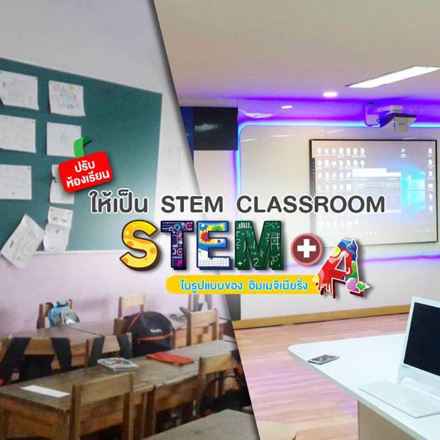 เปลี่ยนห้องเรียนแบบเดิม ให้เป็นห้องเรียน STEM Classroom สุดทันสมัย