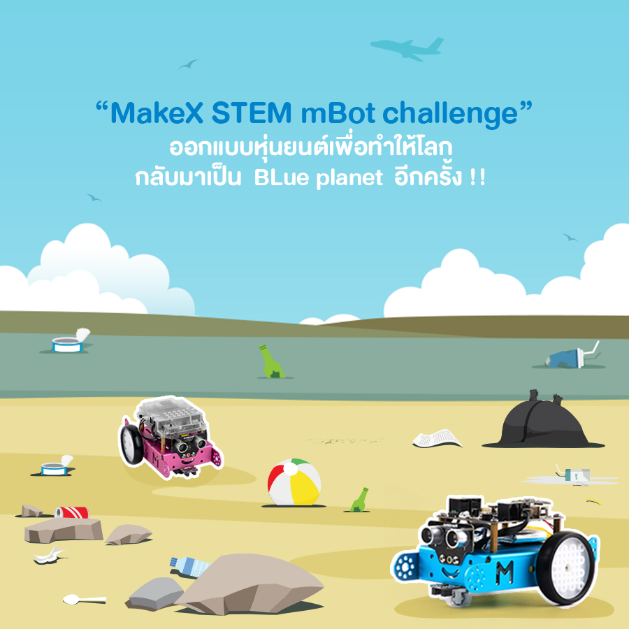 MakeX STEM mBot challenge