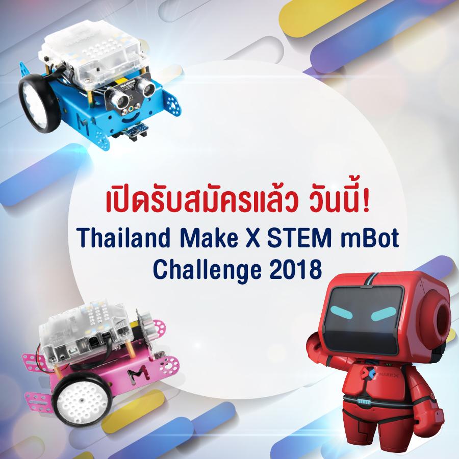 เปิดรับสมัครแล้ววันนี้ MakeX Thailand STEM mBot Challenge 2018