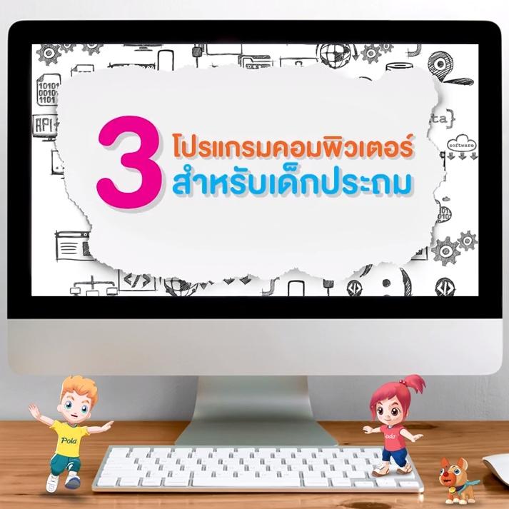 3 โปรแกรมคอมพิวเตอร์สำหรับเด็กประถม!