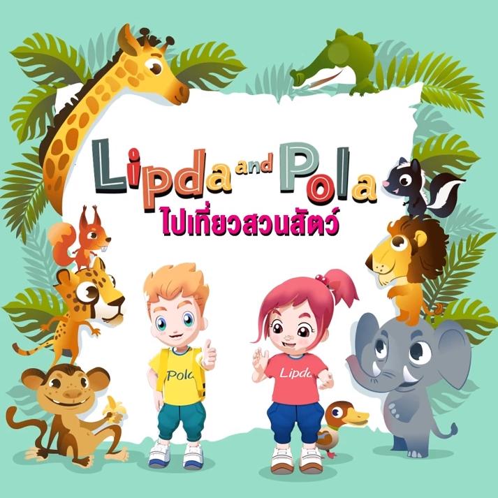 ลิปดา โพล่า จะไปเที่ยวสวนสัตว์ ว่าแต่ต้องเดินยังไงนะถึงจะเจอสัตว์ครบทุกตัวและเร็วที่สุดน้า…