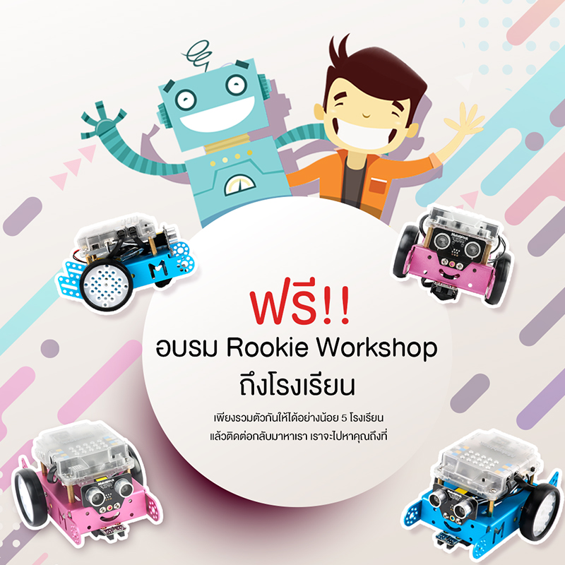 ฟรีอบรม Rookie Workshop ถึงโรงเรียน เพียงรวมตัวกันให้ได้อย่างน้อย 5 โรงเรียน
