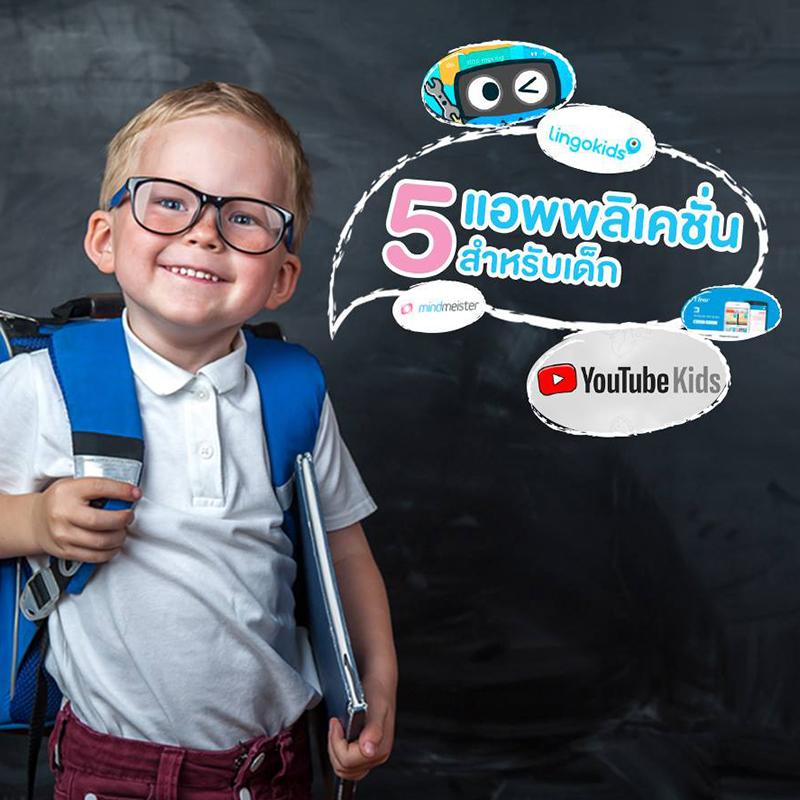 5 แอพพลิเคชั่นสำหรับเด็ก
