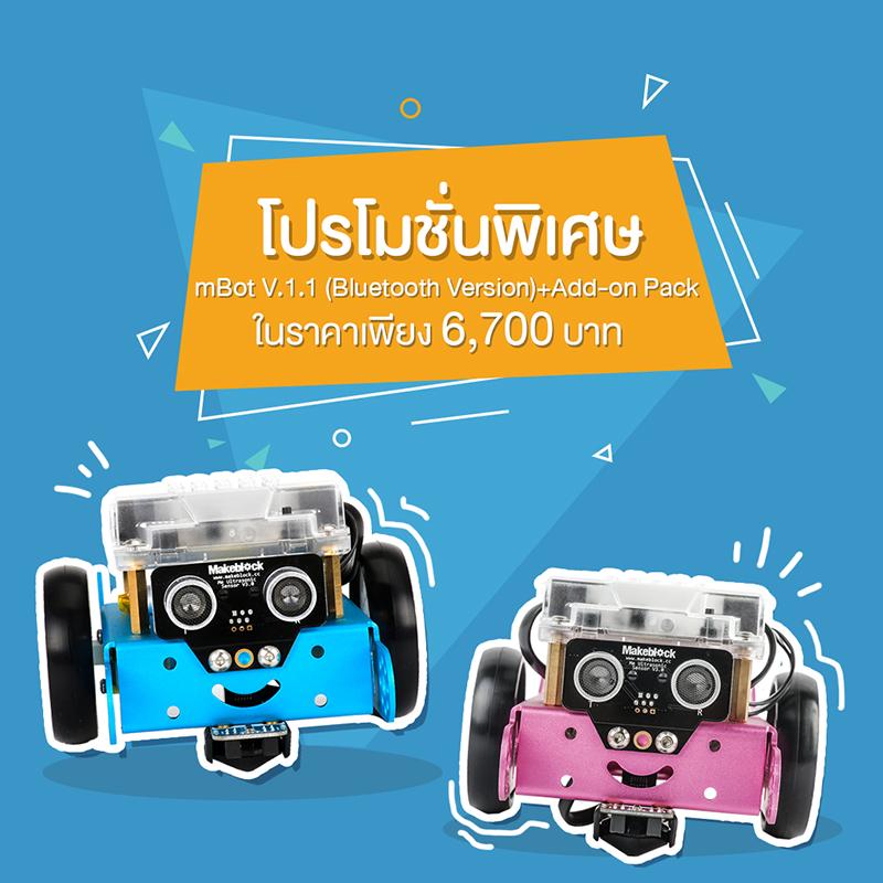 โปรโมชั่นพิเศษ mBot V.1.1 (Bluetooth Version)+Add-on Pack ในราคาเพียง 6,700 บาท