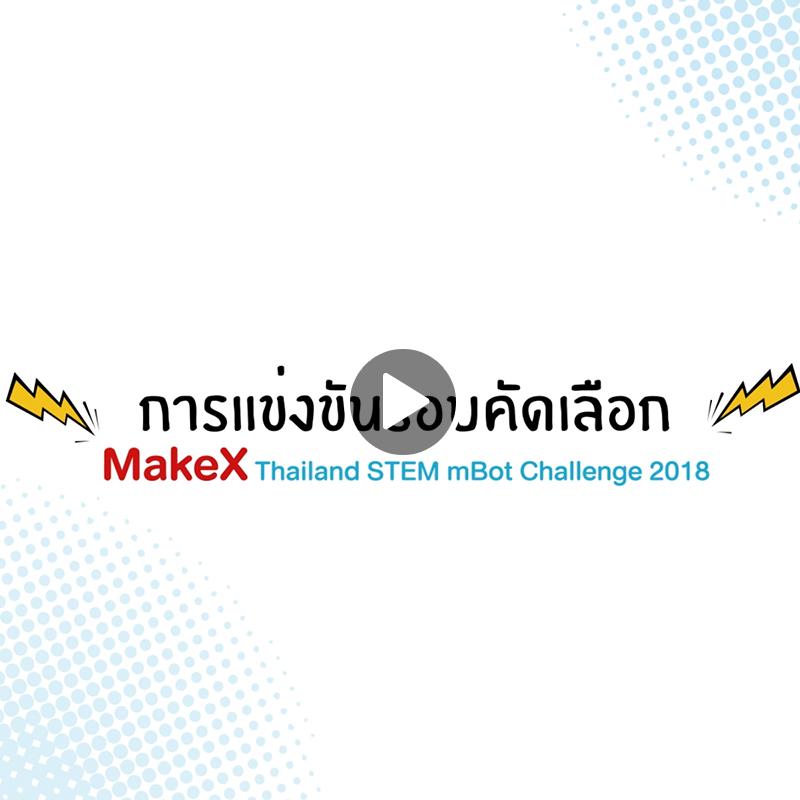 การแข่งขันรอบชิงชนะเลิศ MakeX Thailand STEM mBot Challenge 2018