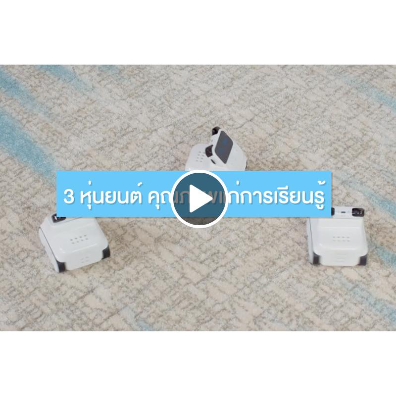 3 หุ่นยนต์ คุณภาพแก่การเรียนรู้