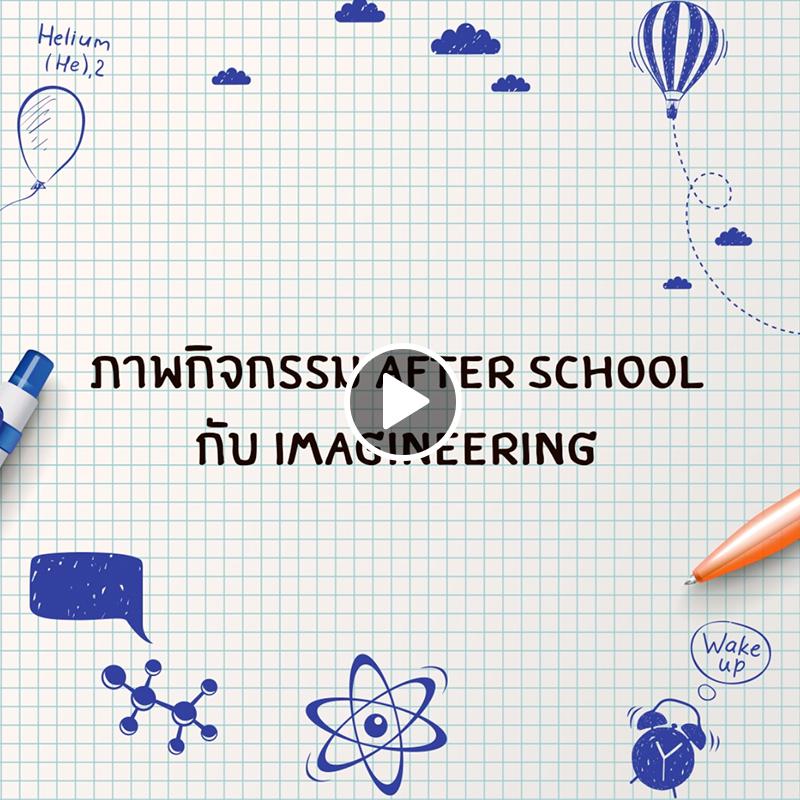 ภาพกิจกรรม After School กับ Imagineering