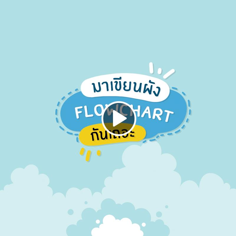 การเขียน Flowchart