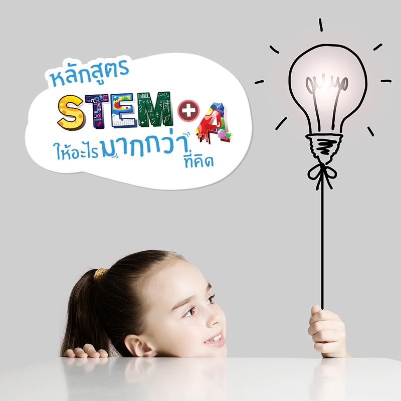 หลักสูตร STEM+A ให้อะไรมากกว่าที่คิด