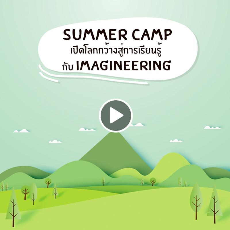 Summer Camp เปิดโลกกว้างสู่การเรียนรู้ กับ Imagineering